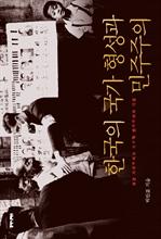 도서 이미지 - 한국의 국가 형성과 민주주의