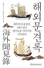 도서 이미지 - 해외문견록