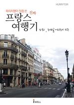 도서 이미지 - 파리지앵이 직접 쓴 진짜 프랑스 여행기 레알-마레 지구