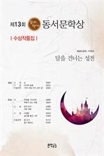 도서 이미지 - 제13회 동서문학상