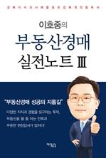 도서 이미지 - 이호중의 부동산경매 실전노트 Ⅲ