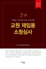 도서 이미지 - 교원 재임용 소청심사