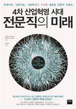 도서 이미지 - 4차 산업혁명 시대, 전문직의 미래
