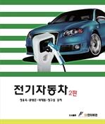 도서 이미지 - 전기자동차