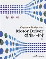 도서 이미지 - MOTOR DRIVER 설계와 제작