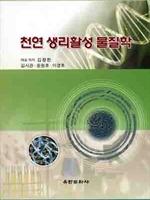도서 이미지 - 천연 생리활성 물질학