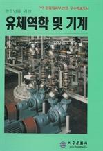 도서 이미지 - 유체역학 및 기계