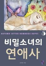 도서 이미지 - 비밀소녀의 연애사