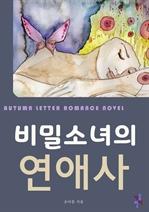 도서 이미지 - [합본] 비밀소녀의 연애사 (전5권/완결)