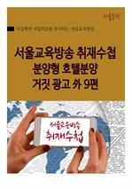 서울교육방송 취재수첩 (분양형 호텔분양 거짓 광고 外 9편)