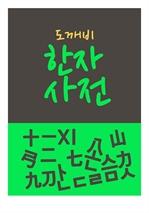 도서 이미지 - 도깨비 한자사전(一l十X七ㅗ卜ㄴㄷㄹㅁㅅ스力九刀)