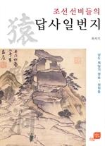 도서 이미지 - 조선 선비들의 답사일번지: 남도 제일의 명승, 원학동