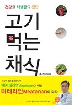 도서 이미지 - 고기 먹는 채식