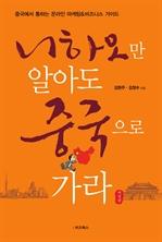 도서 이미지 - 니하오만 알아도 중국으로 가라 (개정판)