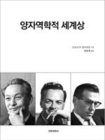 도서 이미지 - 양자역학적 세계상
