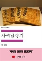 도서 이미지 - 한국문학전집18 : 사씨남정기