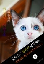 도서 이미지 - 고양이 사무소 (猫の事務所) 〈미야자와 켄지〉 문학으로 일본어 공부하기!