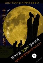 도서 이미지 - 구스코 부도리의 전기 (グスコ?ブドリの?記) 〈미야자와 켄지〉 문학으로 일본어 공부하기!