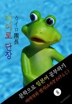 도서 이미지 - 카이로 단장 (カイロ團長) 〈미야자와 켄지〉 문학으로 일본어 공부하기!
