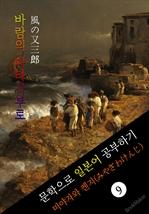 도서 이미지 - 바람의 마타사부로 (風の又三?) 〈미야자와 켄지〉 문학으로 일본어 공부하기!