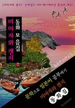 도서 이미지 - 〈미야자와 켄지〉 동화집 : 문학으로 일본어 읽기! ('은하철도 999' 대표 작품)