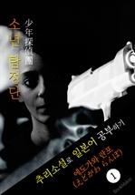 도서 이미지 - 소년 탐정단 (少年探偵團) 〈에도가와 란포〉 추리소설로 일본어 공부하기!