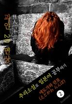 도서 이미지 - 괴인 20 면상 (怪人二十面相) 〈에도가와 란포〉 추리소설로 일본어 공부하기!