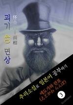 도서 이미지 - 괴기 40 면상 (怪人二十面相) 〈에도가와 란포〉 추리소설로 일본어 공부하기!