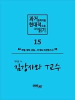 도서 이미지 - 과거문학작품 현대적으로 다시 읽기 시리즈 15 - 김강사와 T교수