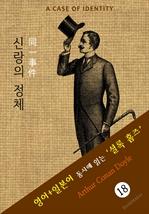 도서 이미지 - 신랑의 정체 ('셜록 홈즈' 추리소설 : 영어+일본어 동시에 읽기)