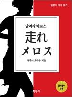 도서 이미지 - 달려라 메로스 (일본어 원서 읽기)