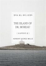 도서 이미지 - 모로박사의 섬 (영어로 읽는 세계 고전명작)