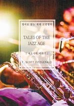 도서 이미지 - 재즈시대이야기( 영어로 읽는 세계 고전명작)