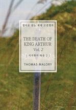 도서 이미지 - 아서왕의 죽음 2 (영어로 읽는 세계 고전명작)