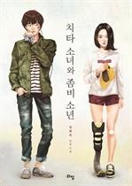 도서 이미지 - 치타 소녀와 좀비 소년