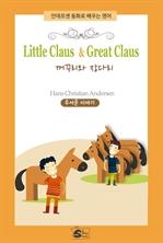 도서 이미지 - Little Claus & Great Claus (꺼꾸리와 장다리) - 안데르센 동화로 배우는 영어