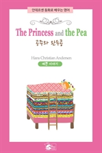 도서 이미지 - The Princess and the pea (공주와 완두콩) - 안데르센 동화로 배우는 영어