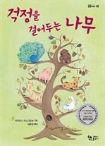 도서 이미지 - 걱정을 걸어두는 나무