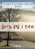 도서 이미지 - 중고생이 꼭 읽어야하는 단편소설2 김유정 2