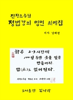 도서 이미지 - 진정스승님 정법강의 명언 서예집