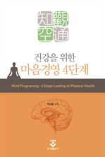 도서 이미지 - 건강을 위한 마음경영 4단계