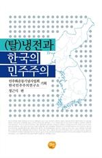도서 이미지 - (탈)냉전과 한국의 민주주의