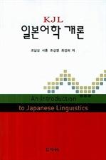 도서 이미지 - KJL 일본어학 개론