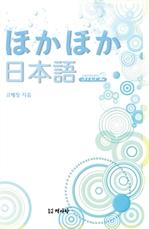 도서 이미지 - ほかほか日本語 STEP2