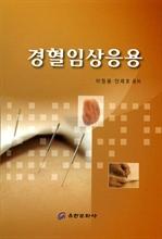도서 이미지 - 경혈임상응용