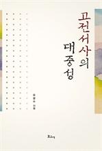 도서 이미지 - 고전서사의 대중성