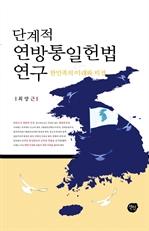 도서 이미지 - 단계적 연방통일헌법 연구 -한민족의 미래와 비전