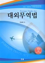 도서 이미지 - 대외무역법(제12개정)