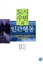도서 이미지 - 도시수변과 인간행동