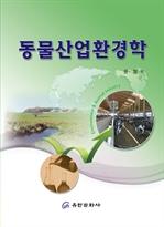 도서 이미지 - 동물산업환경학